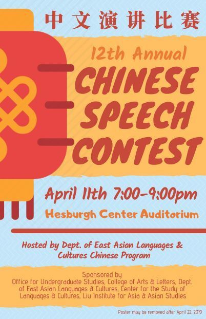 Chinese Speech Contest Reduced